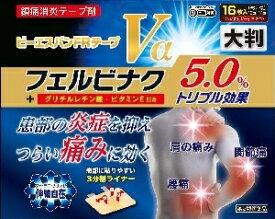 【第2類医薬品】ビーエスバンFRテープVα 大判 16枚