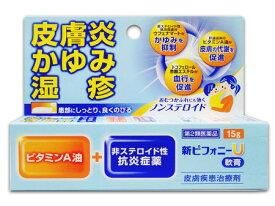 ノーエチ薬品 新 ピフォニーU 軟膏 15g【第3類医薬品】