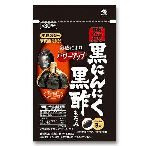 【税込5400円で送料無料】小林製薬 熟成 黒にんにく 黒酢 もろみ 90粒