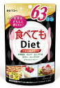 井藤漢方製薬 食べてもダイエット 378粒(63日分)