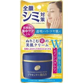 明色 プラセホワイター 薬用美白エッセンスクリーム 55g【ラッキーシール対応】
