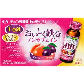 【送料無料】チョコラBB Feチャージ ノンカフェイン 50mlx50本入【ケース販売】【ラッキーシール対応】