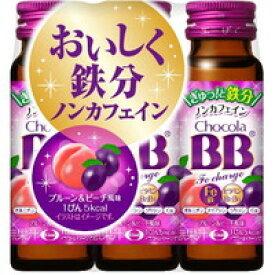 チョコラBB Feチャージ (ノンカフェイン) 50mlx3本セット【鉄分補給】