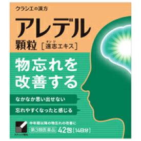 アレデル顆粒 42包【第3類医薬品】