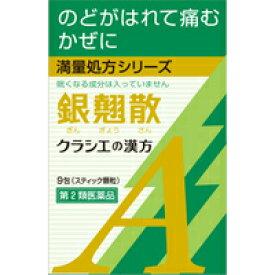 【第2類医薬品】クラシエ 銀翹散(ぎんぎょうさん)エキス顆粒A 9包