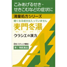 【第2類医薬品】クラシエ 麦門冬湯(ばくもんどうとう)エキス顆粒A 8包