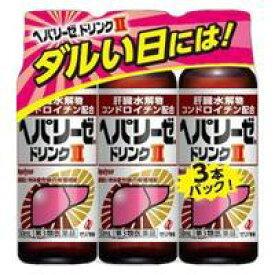 【第3類医薬品】ヘパリーゼドリンクII 50ml×3本【ラッキーシール対応】