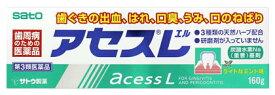 【第3類医薬品】佐藤製薬 アセスL 160g