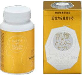 【日水製薬】記憶のとびら サプリ 120粒【機能性表示食品】【ラッキーシール対応】
