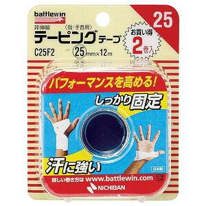 【100円クーポン&P2倍セール開催中】バトルウィン テーピングテープ 非伸縮タイプ C25F2