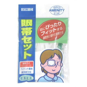 眼帯セット 眼帯1式(ストッパー付) アイパッド4枚 洗浄綿1包