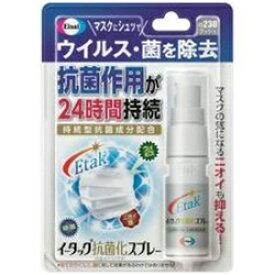 【エーザイ】イータック抗菌化スプレー 20ml(Etak)【ラッキーシール対応】