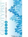 GENOTYPIST アルコール感受性遺伝子分析キット【クリックポスト】【ラッキーシール対応】