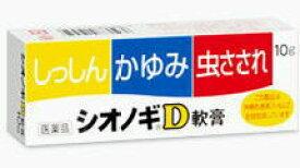 【第(2)類医薬品】【ゆうパケット 送料無料】 シオノギD軟膏 10g【ラッキーシール対応】