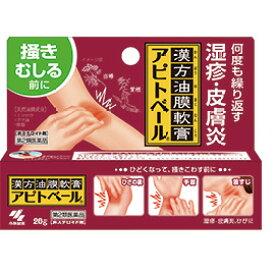 【第2類医薬品】小林製薬 アピトベール 20g【アトピー性湿疹】【皮膚炎】