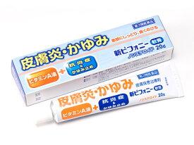 ノーエチ薬品 新 ピフォニー 軟膏 20g【第3類医薬品】【ラッキーシール対応】