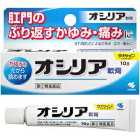 【第(2)類医薬品】【ゆうパケット 送料無料】小林製薬 オシリア 10g【おしりあ】