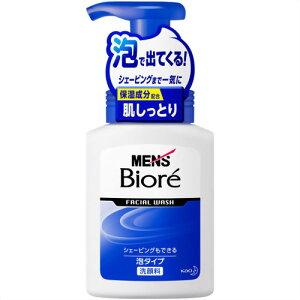 メンズビオレ 泡タイプ洗顔 150ml【Biore】【男性用洗顔料】