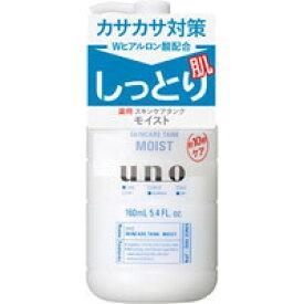 資生堂 ウーノ スキンケアタンク(しっとり) 160ml (メンズスキンローション)【ラッキーシール対応】