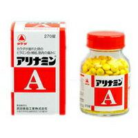 【第3類医薬品】アリナミンA 270錠【ラッキーシール対応】