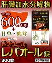 【第3類医薬品】ビタトレール レバオール錠 300錠 【新ヘパリーゼプラス】【肝臓加水分解物 600mg】 ランキングお取り寄せ