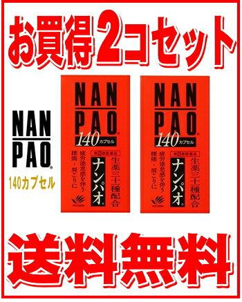 【第(2)類医薬品】【送料無料】ナンパオ 140カプセル 2個組【滋養強壮】【腰痛】【冷え症】