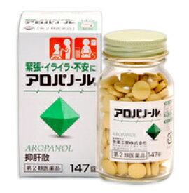 【第2類医薬品】全薬工業 アロパノール 147錠【緊張・イライラ・不安】【ラッキーシール対応】