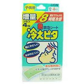 【今月大奉仕】ライオン 冷えピタこども用 12枚+4枚【ひえぴた】【冷却シート】