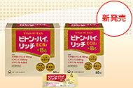 【第3類医薬品】ビトンハイリッチ 60包【ラッキーシール対応】