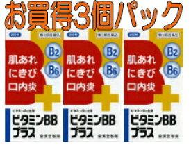 【第3類医薬品】ビタミンBBプラス「クニヒロ」 250錠x3個セット