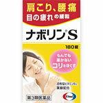 【第3類医薬品】ナボリンS 180錠【エーザイ】【ラッキーシール対応】