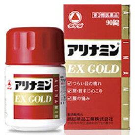 【第3類医薬品】【タケダ】 アリナミンEX ゴールド 90錠