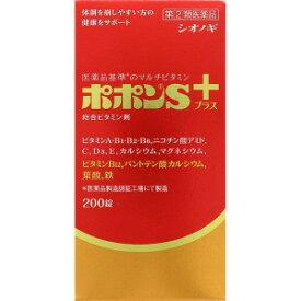 【第(2)類医薬品】 塩野義製薬 ポポンSプラス 200錠【ラッキーシール対応】
