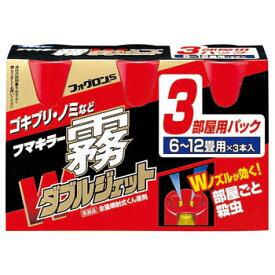 フマキラー 霧ダブルジェット フォグロンS 100ml 3本パック【ラッキーシール対応】