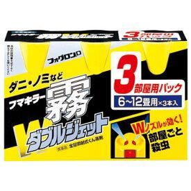 フマキラー 霧ダブルジェット フォグロンD 100ml 3本パック【ラッキーシール対応】