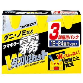 フマキラー 霧ダブルジェット フォグロンD 200ml 3本パック【ラッキーシール対応】
