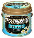 【アース製薬】アース渦巻香 カモミールの香り 30巻缶入【医薬部外品】