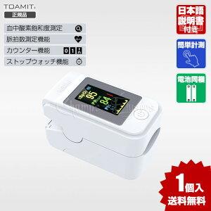 OXITECH オキシテック OXIINFO オキシインフォ OXINAVI オキシナビ 血中酸素濃度計 日本製 に負けない 血中酸素 測定器 SPO2測定器 電池付き 指先 家庭用 介護 酸素濃度計 高性能 コンパクト 登山 脈