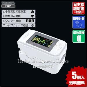 血液 中 の 酸素 濃度 測定 器