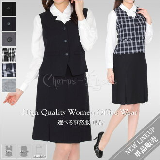 Uniform immediate delivery in small size 5 7-9-11-13 big size 15 17 19 company uniform set summer that is strong to a dirt by correspondence water repellency processing with an office uniform best overblouse skirt one piece of article purchase possible w