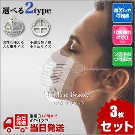マスク ブラケット フレーム 日本製 に負けない メンズ 子供 マスクブラケット マスクフレーム マスクインナー 息しやすい 3D 立体 暑さ対策 ムレ対策 蒸れ防止 熱軽減 洗える 通気性 快適 化粧崩れ防止 メイク保護 マスク用 補助具 マスクプラケット 3枚セット 送料無料
