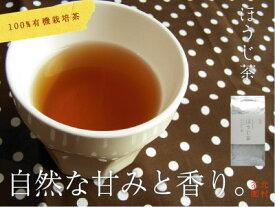 楽天ランキング1位入賞!香ばしさとほんのり甘み♪有機栽培茶 ほうじ茶