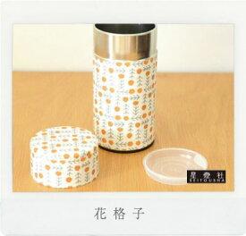 茶筒【花格子】200g用(大)星燈社