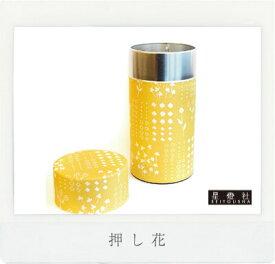 茶筒【押し花】200g用(大)茶缶 星燈社