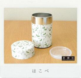 茶筒【はこべ】150g用(小)保存缶 茶缶 和紙貼り茶筒星燈社