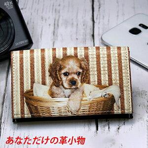 写真入り プレゼント オリジナル 名刺入れ カードケース ONLY ONE 愛犬 愛猫 ペット お孫さん お子さんの写真でオリジナルの小物 オンリーワン グッズ 日本製 誕生日 記念日 プレゼント ギフト