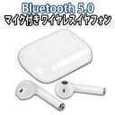ワイヤレス イヤホン Bluetooth 5.0 ステレオ ブルートゥース iphone6s iPhone7 8 x Plus 11 android ヘッドセット ヘ…