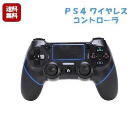 PS4 コントローラー ワイヤレス プロコン 無線 Bluetooth ジョイスティック ゲーム 加速度センサー PS ブルー / グリーン / レッド