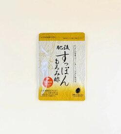 【送料無料】肥後すっぽんもろみ酢 1袋(30粒 約30日分)ゆめや ミーロード