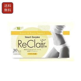 ReClair レクレア ダイエット サプリ ファスティング 30包入り (1ヵ月分) 定番